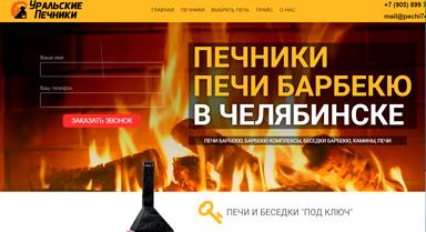 Уральские печники